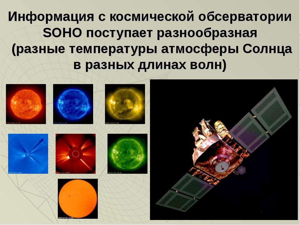 Информация с космической обсерватории SOHO поступает разнообразная (разные те...