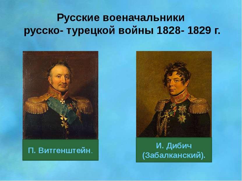 Русские военачальники русско- турецкой войны 1828- 1829 г. П. Витгенштейн. И....