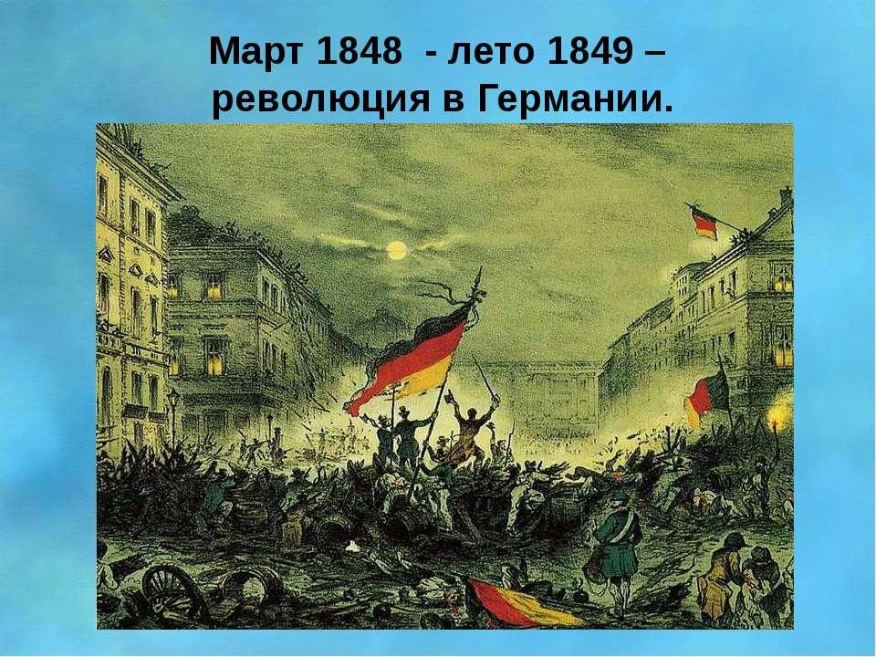 Март 1848 - лето 1849 – революция в Германии.