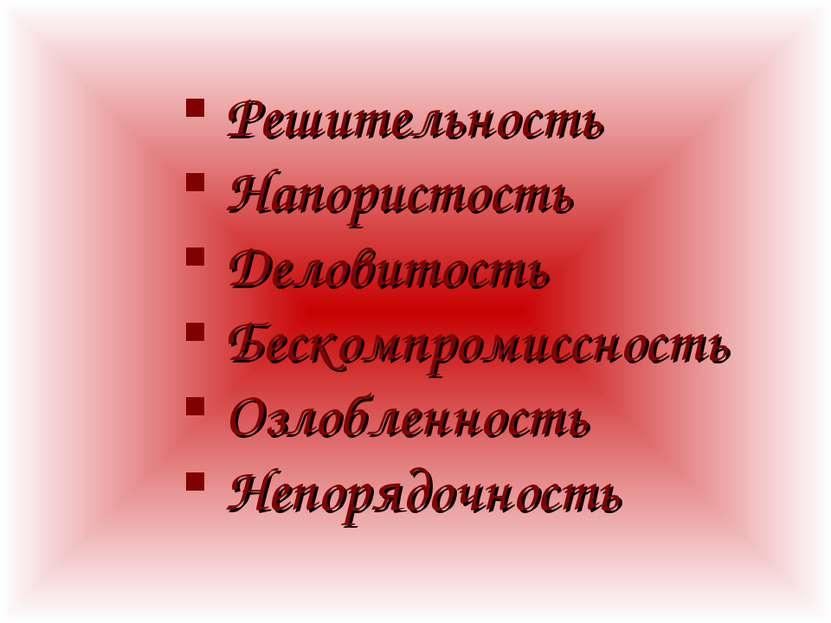 Решительность Напористость Деловитость Бескомпромиссность Озлобленность Непор...