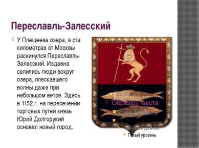 Переславль-Залесский У Плещеева озера, в ста километрах от Москвы раскинулся ...