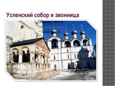 Успенский собор и звонница