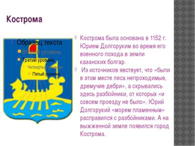 Кострома Кострома была основана в 1152 г. Юрием Долгоруким во время его военн...