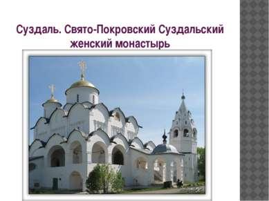 Суздаль. Свято-Покровский Суздальский женский монастырь