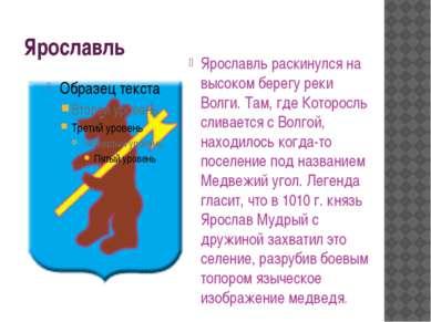 Ярославль Ярославль раскинулся на высоком берегу реки Волги. Там, где Которос...