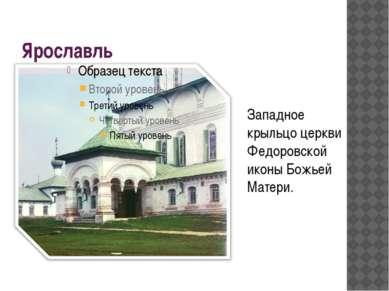 Ярославль Западное крыльцо церкви Федоровской иконы Божьей Матери.