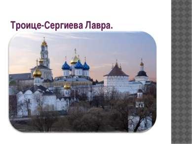 Троице-Сергиева Лавра.