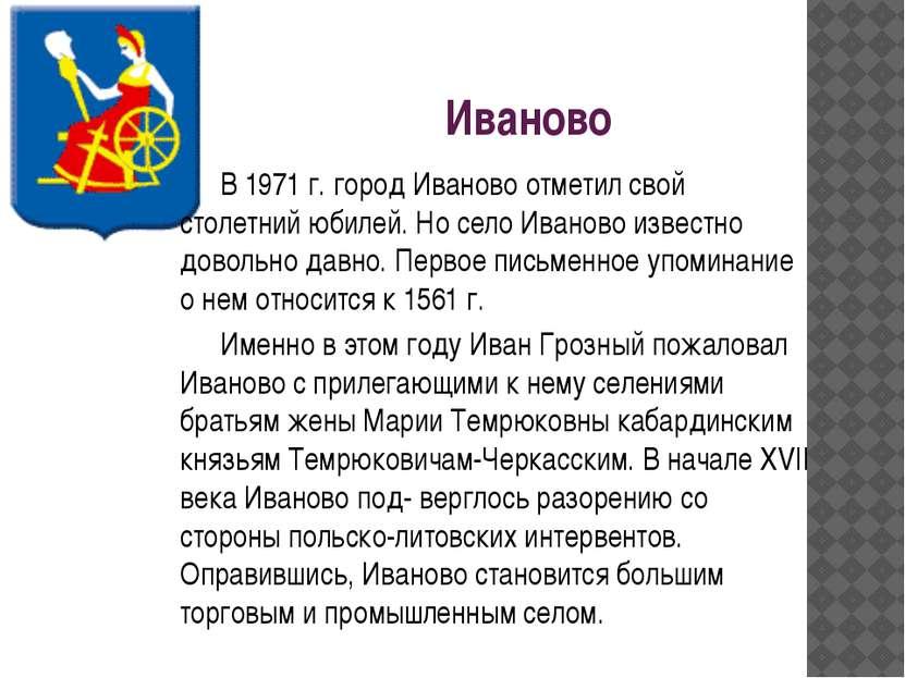 Иваново В 1971 г. город Иваново отметил свой столетний юбилей. Но село Иванов...