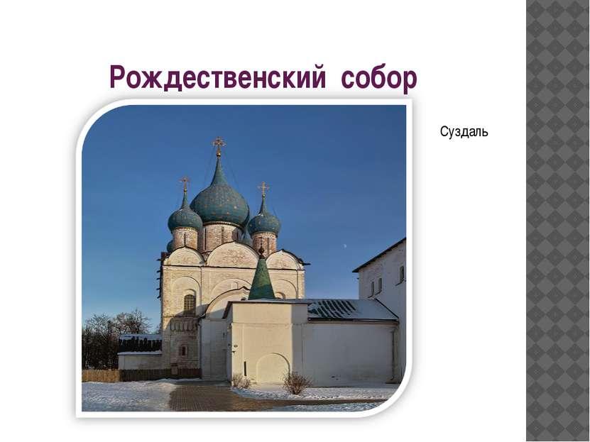 Рождественский собор Суздаль