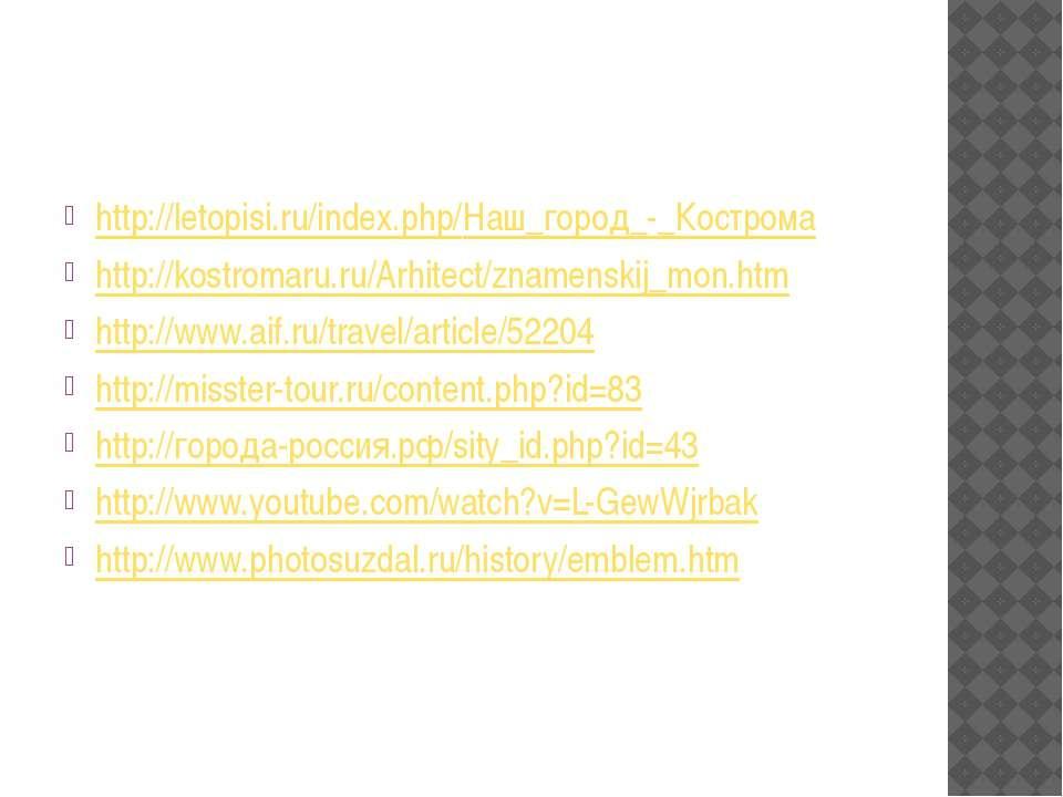 http://letopisi.ru/index.php/Наш_город_-_Кострома http://kostromaru.ru/Arhite...