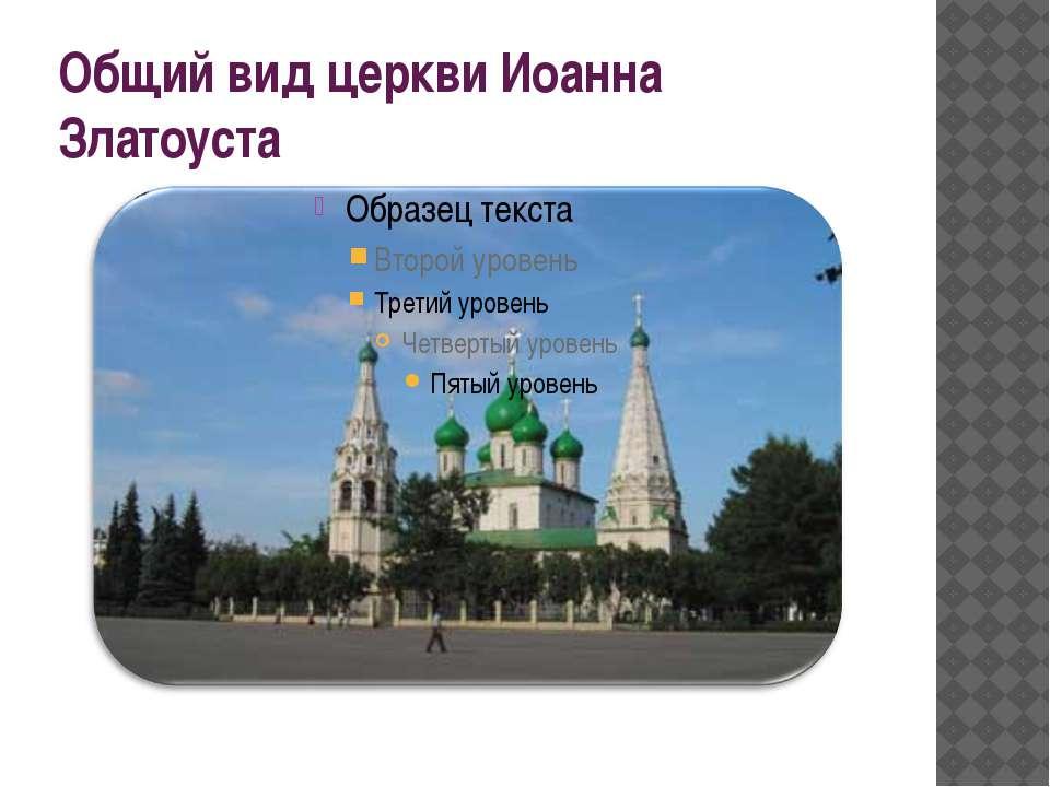 Общий вид церкви Иоанна Златоуста