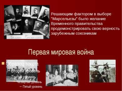 """Первая мировая война Решающим фактором в выборе """"Марсельезы"""" было желание Вре..."""