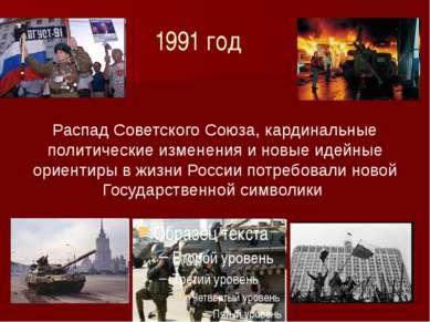 1991 год Распад Советского Союза, кардинальные политические изменения и новые...