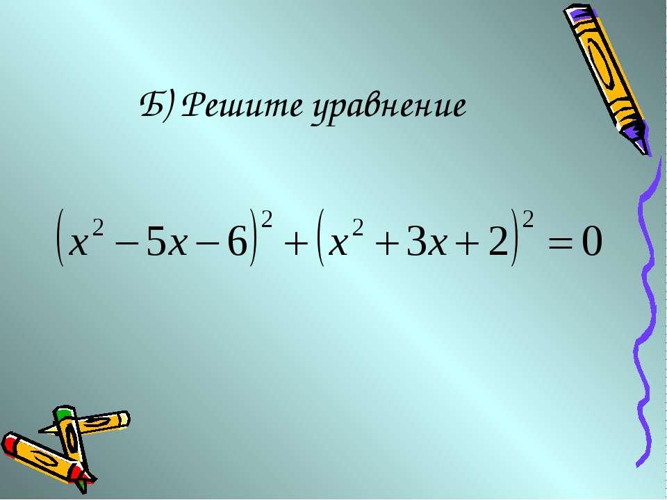 Б) Решите уравнение