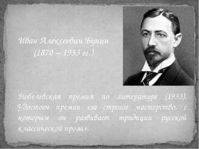 Иван Алексеевич Бунин (1870 – 1953 гг.) Нобелевская премия по литературе (193...