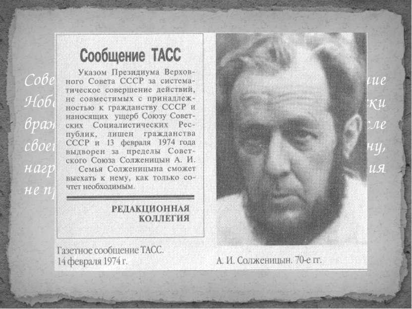 """Советское правительство сочло решение Нобелевского комитета """"политически враж..."""