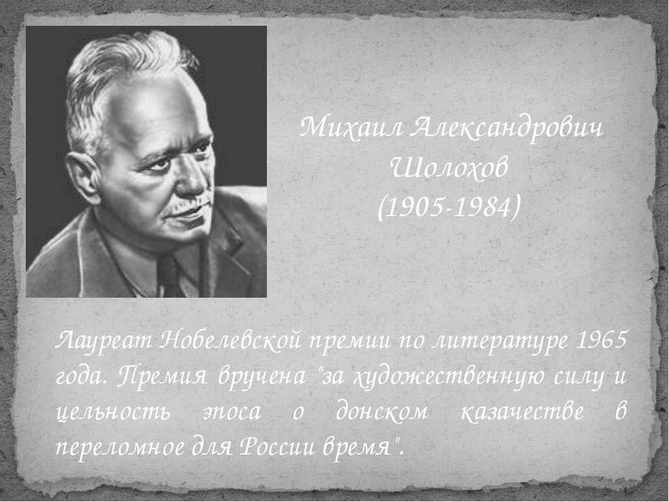 """Лауреат Нобелевской премии по литературе 1965 года. Премия вручена """"за художе..."""
