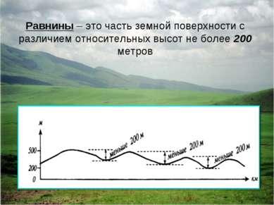 Равнины – это часть земной поверхности с различием относительных высот не бол...