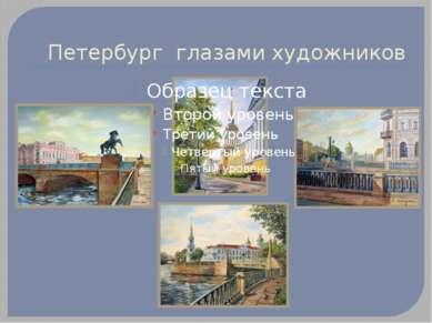 Петербург глазами художников