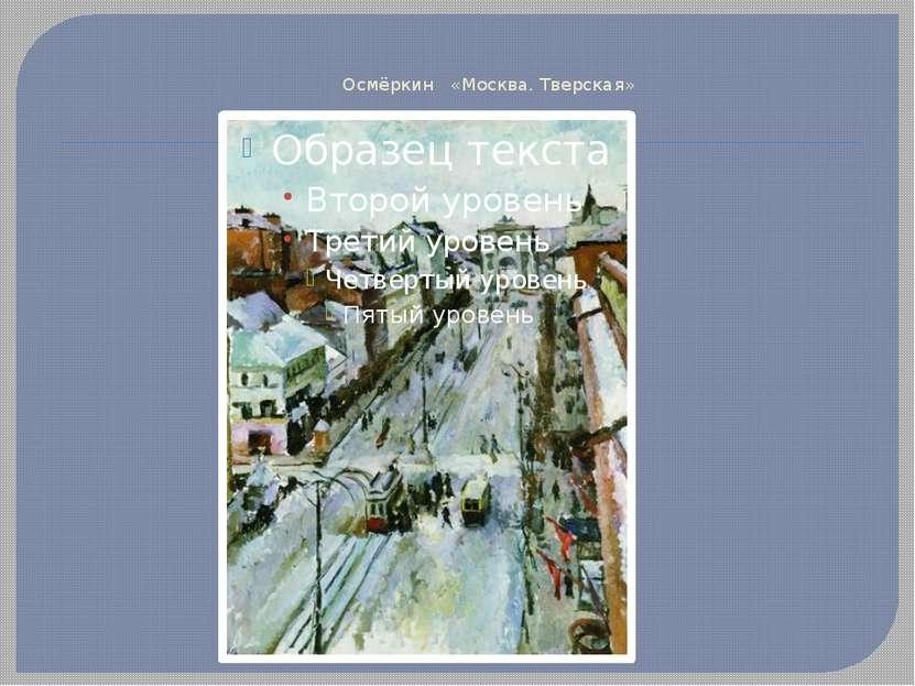 Осмёркин «Москва. Тверская»