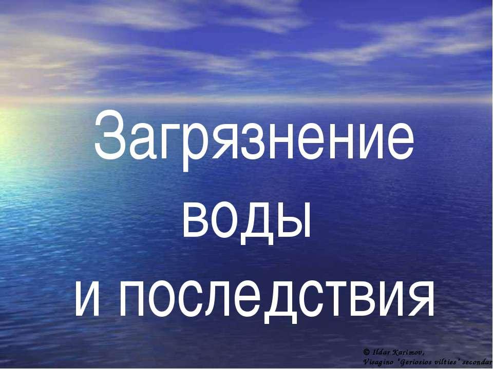 """Загрязнение воды и последствия © Ildar Karimov, Visagino """"Geriosios vilties"""" ..."""