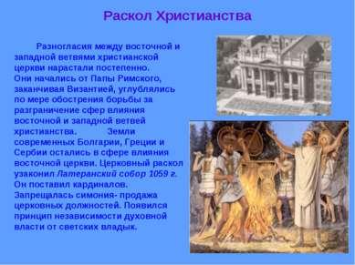 Раскол Христианства Разногласия между восточной и западной ветвями христианск...
