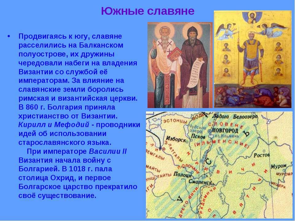 Южные славяне Продвигаясь к югу, славяне расселились на Балканском полуостров...
