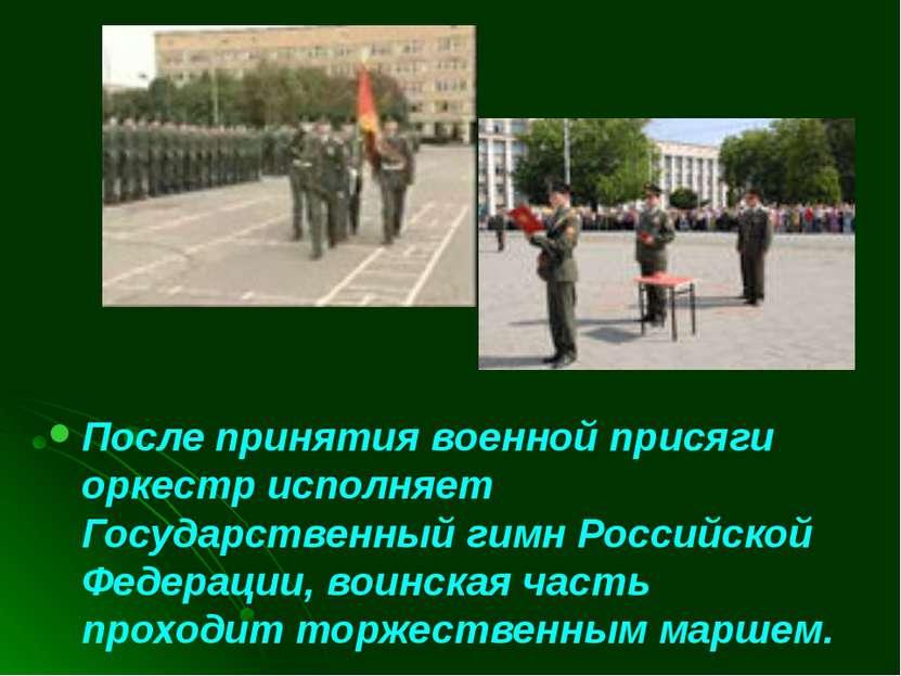 После принятия военной присяги оркестр исполняет Государственный гимн Российс...