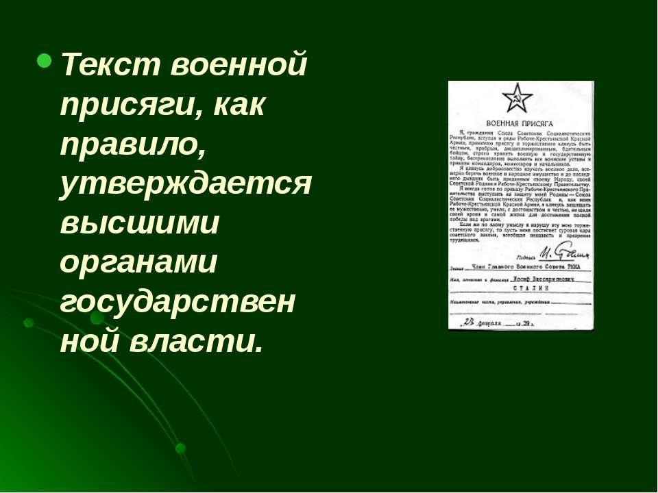 Текст военной присяги, как правило, утверждается высшими органами государстве...
