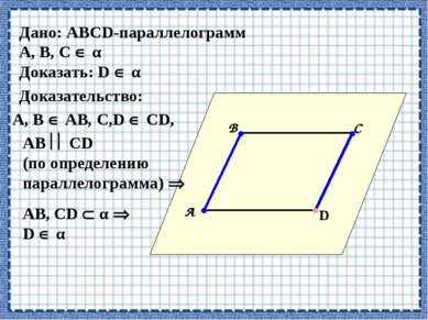 Дано: АВСD-параллелограмм А, В, С α Доказать: D α А В С D • • • • Доказательс...