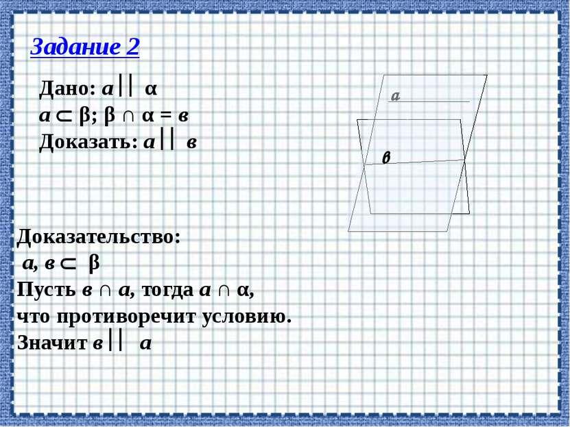 Дано: а α а β; β ∩ α = в Доказать: а в Доказательство: а, в β Пусть в ∩ а, то...