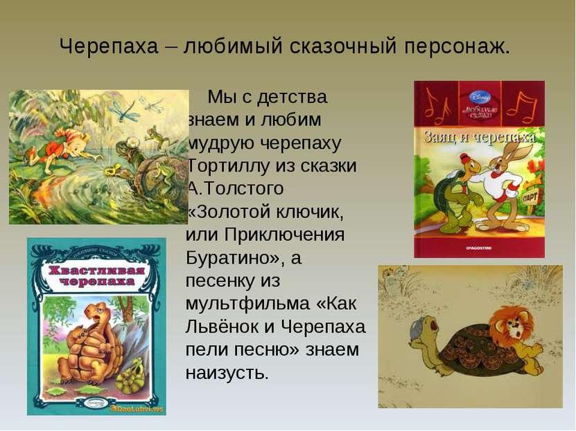 Черепаха – любимый сказочный персонаж. Мы с детства знаем и любим мудрую чере...