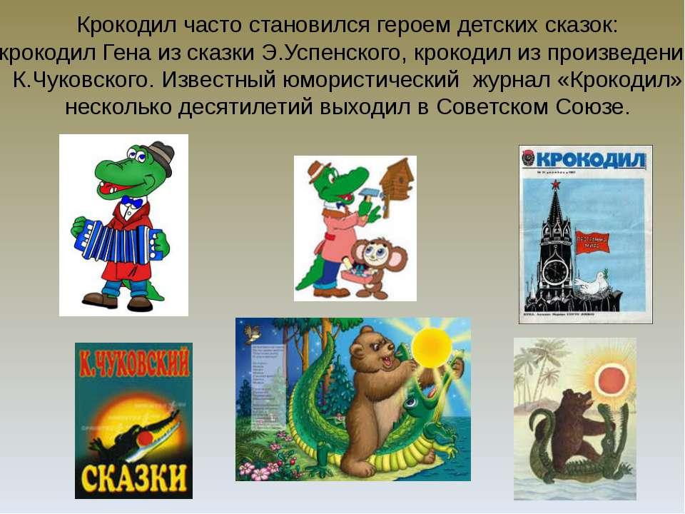 Крокодил часто становился героем детских сказок: крокодил Гена из сказки Э.Ус...