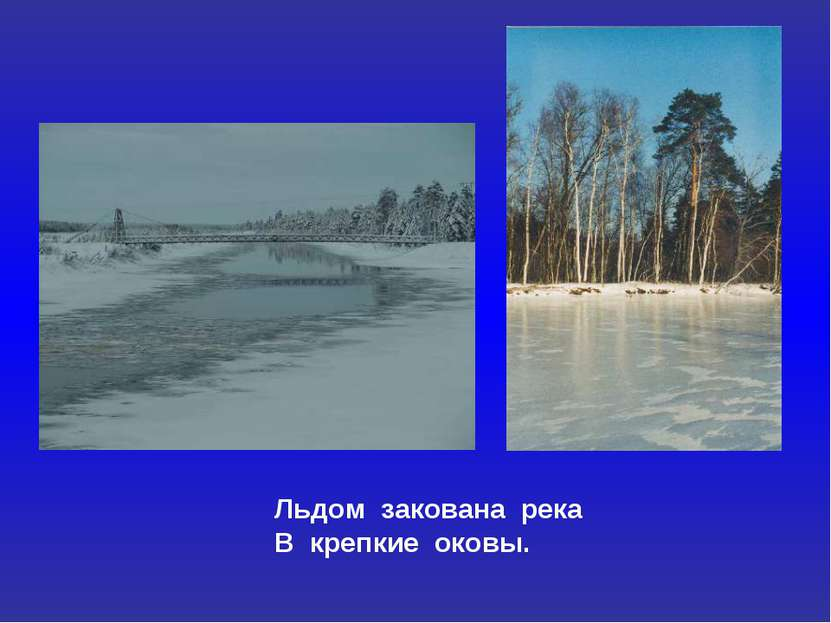 Льдом закована река В крепкие оковы.