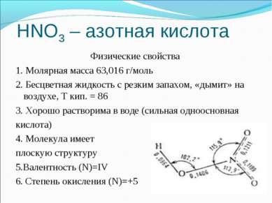 HNO3 – азотная кислота Физические свойства 1. Молярная масса 63,016 г/моль 2....