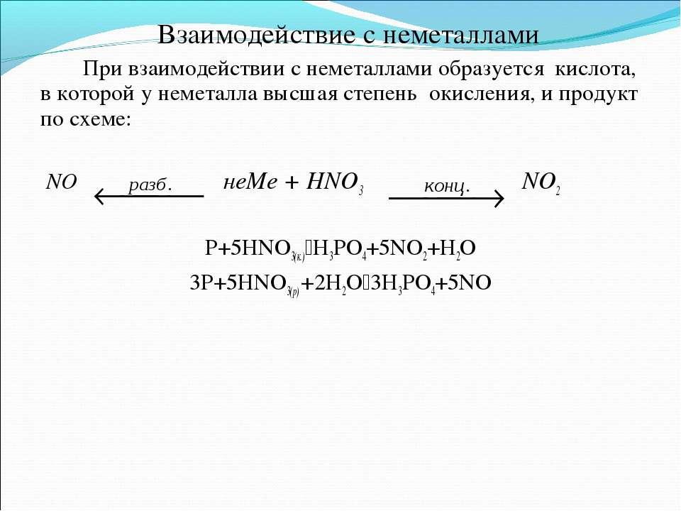 Взаимодействие с неметаллами При взаимодействии с неметаллами образуется кисл...