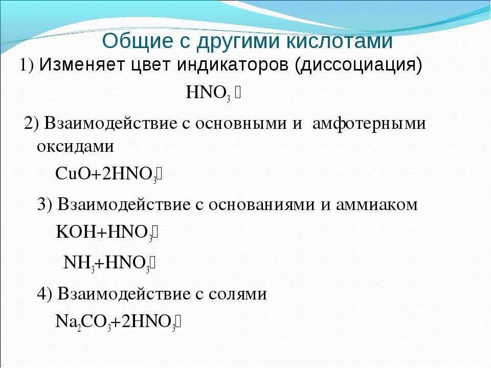 1) Изменяет цвет индикаторов (диссоциация) HNO3 2) Взаимодействие с основными...