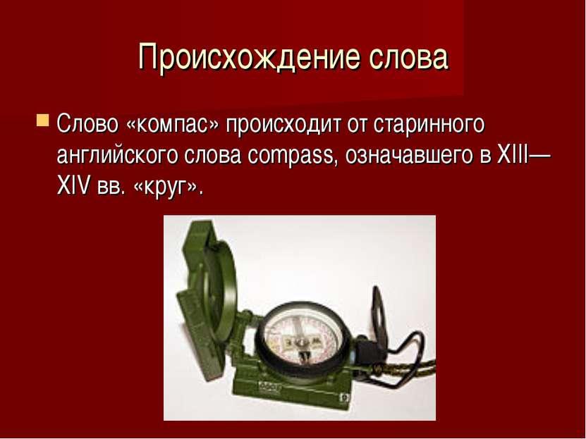 Происхождение слова Слово «компас» происходит от старинного английского слова...
