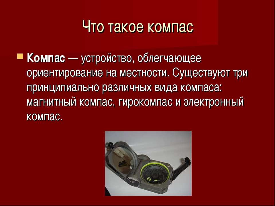 Что такое компас Компас— устройство, облегчающее ориентирование на местности...