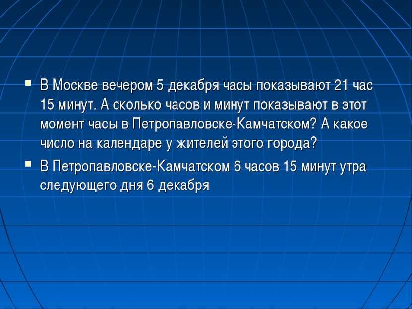 В Москве вечером 5 декабря часы показывают 21 час 15 минут. А сколько часов и...
