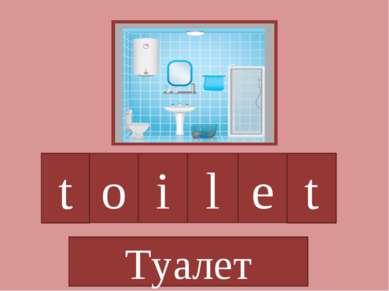 t o i e l t Туалет