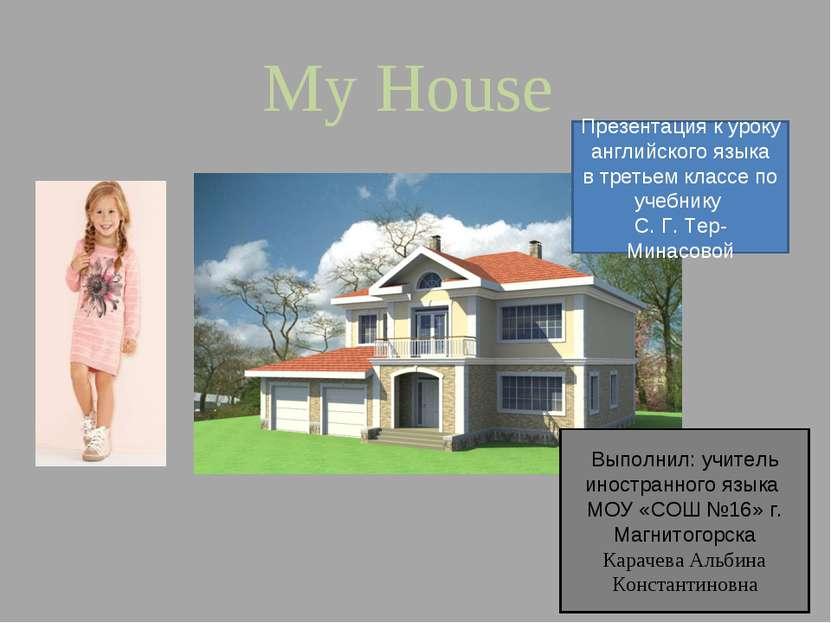 My House Презентация к уроку английского языка в третьем классе по учебнику С...
