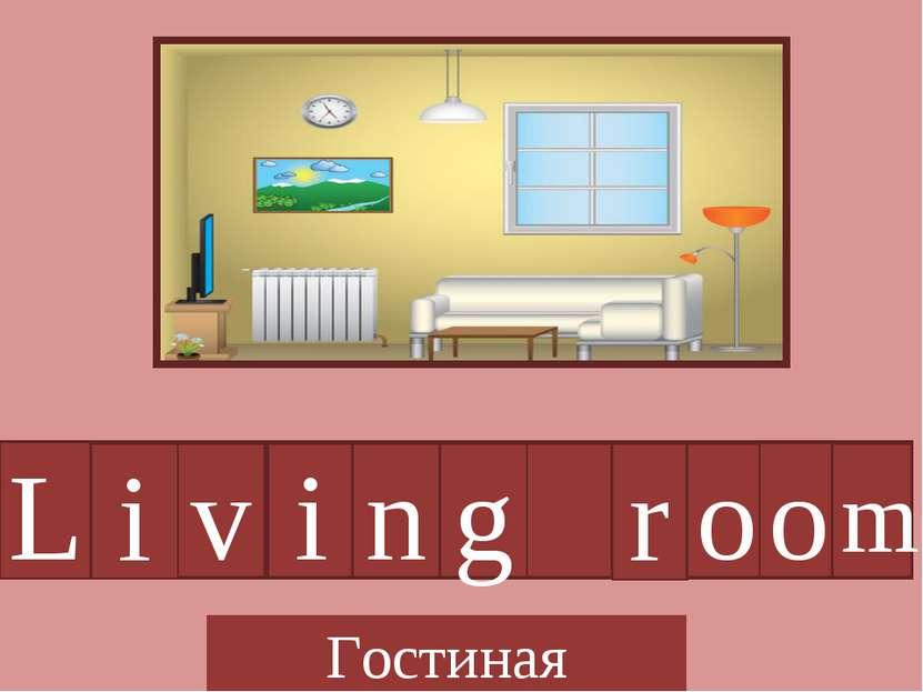 L i v i n g r o o m Гостиная