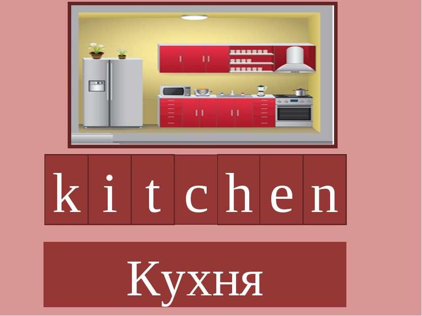k i t c h e n Кухня