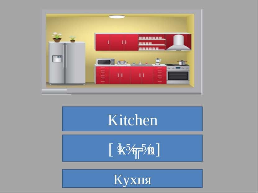 Kitchen [ˈkɪʧɪn] Кухня