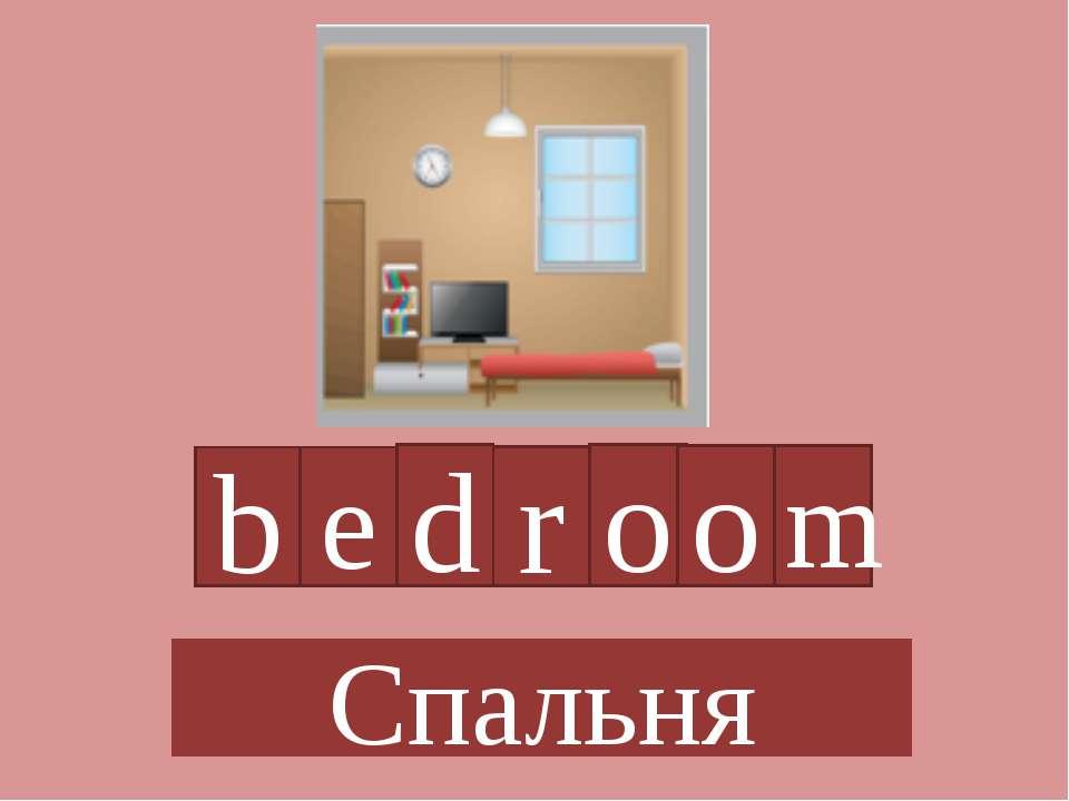 b e d r o o m Спальня