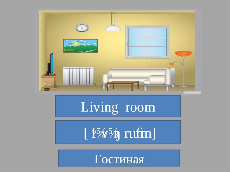 Living room [ˈlɪvɪŋ ruːm] Гостиная