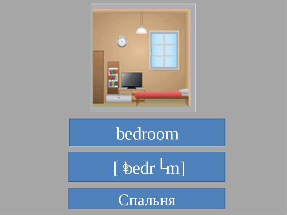 bedroom [ˈbedrʊm] Спальня
