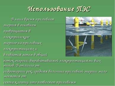 Использование ПЭС В наше время приливная энергия в основном превращается в эл...