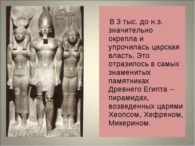 В 3 тыс. до н.э. значительно окрепла и упрочилась царская власть. Это отразил...